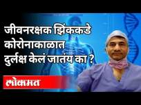 जीवनरक्षक झिंककडे कोरोनाकाळात दुर्लक्ष केलं जातंय का? Dr Sangram Patil on Zinc | Covid 19 | America - Marathi News | Is life-saving zinc neglected in the Corona period? Dr Sangram Patil on Zinc | Covid 19 | America | Latest health Videos at Lokmat.com