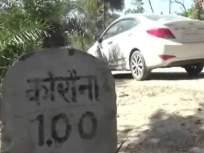 Corona मुळे वाढल्या कोरौना गावाच्या अडचणी; नाव ऐकताच गावकऱ्यांपासून दूर पळतात लोक - Marathi News | coronavirus due to coivd 19 residents of korauna village facing discrimination | Latest national News at Lokmat.com