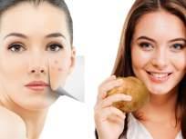 त्वचेवरील सुरकुत्या आणि डाग दूर करण्यासाठी 'असा' वापरा बटाटा, मग बघा कमाल!