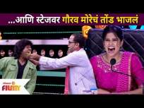 ...आणि स्टेजवर गौरव मोरेचं तोंड भाजलं | Maharashtrachi Hasya Jatra | Lokmat Filmy - Marathi News | ... and Gaurav More's face burned on stage Maharashtrachi Hasya Jatra | Lokmat Filmy | Latest entertainment Videos at Lokmat.com