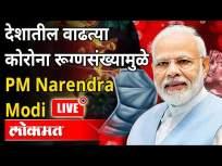 LIVE - PM Narendra Modi | देशातील वाढत्या कोरोना रूग्णसंख्यामुळे पंतप्रधान LIVE - Marathi News | LIVE - PM Narendra Modi | Prime LIVE due to growing corona patients in the country | Latest national Videos at Lokmat.com
