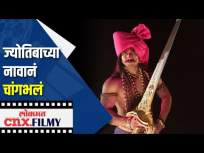 स्मॉल स्क्रीनवर 'दख्खनचा राजा ज्योतिबा' | Dakhancha Raja Jyotiba | Lokmat CNX Filmy - Marathi News | 'King Jyotiba of Deccan' on small screen | Dakhancha Raja Jyotiba | Lokmat CNX Filmy | Latest entertainment Videos at Lokmat.com