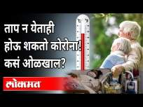 'या' वयाच्या लोकांसाठी धोक्याची सूचना! | Coronavirus Start Affecting Old People | 3rd Wave Of Covid - Marathi News | Danger warning for people of this age! | Coronavirus Start Affecting Old People | 3rd Wave Of Covid | Latest maharashtra Videos at Lokmat.com