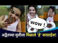 अद्वैतच्या मुलीला मिळाले 'हे' सरप्राईज! | Adwait Dadarkar Daughter | Lokmat CNX Filmy - Marathi News | Advait's daughter gets 'Hey' surprise! | Adwait Dadarkar Daughter | Lokmat CNX Filmy | Latest entertainment Videos at Lokmat.com