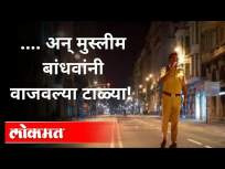 पोलीस कर्मचा-याचे मुस्लिम बांधवांना भावनिक आवाहन | Maharashtra Police | Corona Virus | KDMC - Marathi News | Emotional appeal of police personnel to Muslim brothers | Maharashtra Police | Corona Virus | KDMC | Latest maharashtra Videos at Lokmat.com