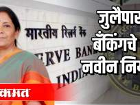 काय आहेत बँकांचे नवीन नियम ? - Marathi News | What are the new rules of banks? | Latest national Videos at Lokmat.com