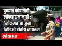 पुण्यात कोणताही लॉकडाऊन नाही ; 'लोकमत'चा जुना व्हिडीओ होतोय व्हायरल - Marathi News | There is no lockdown in Pune; The old video of 'Lokmat' is going viral | Latest health Videos at Lokmat.com