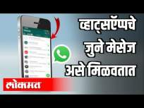 Whatsappचे जुने मेसेज असे मिळवतात | India News - Marathi News | How to get old whatsapp messages | India News | Latest crime Videos at Lokmat.com