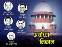 Ayodhya Verdict: 'सर्वोच्च' खंडपीठातील दोन मराठमोळे न्यायमूर्ती.. जाणून घ्या ख्याती!
