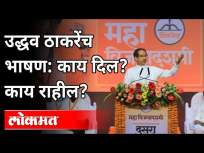 उद्धव ठाकरेंच भाषण: काय दिल? काय राहील? Uddhav Thackeray Dasara Melava Speech 2020 - Marathi News | Uddhav Thackeray's speech: What heart? What's left Uddhav Thackeray Dasara Melava Speech 2020 | Latest politics Videos at Lokmat.com
