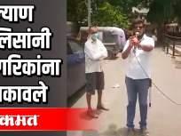 पोलिसांनी धमकावले तर पायाच्या नडग्या शेकतील - Marathi News | If the police threaten, the soles of the feet will burn | Latest maharashtra Videos at Lokmat.com