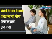 Work from home करताना हा योगा ठरेल फायद्याचा - Marathi News | This yoga will be beneficial while working from home | Latest health Videos at Lokmat.com