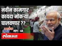 नवीन कामगार कायदा नोकऱ्या घालवणार ? Dr. Bhalchandra Kango | Ground Zero EP 44 | Atul Kulkarni - Marathi News | Will the new labor law cut jobs? Dr. Bhalchandra Kango | Ground Zero EP 44 | Atul Kulkarni | Latest politics Videos at Lokmat.com