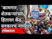 'कामगार, शेतकऱ्यांच्या हितावर केंद्र सरकारचं नांगर...   Kamgar Sanghatana Protest In Pune - Marathi News   'Central government's plow in the interest of workers and farmers ...   Kamgar Sanghatana Protest In Pune   Latest maharashtra Videos at Lokmat.com