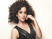 अबब..! कंगना राणौत दिवसाला घेते इतक्या कोटींचं मानधन, आकडा वाचून येईल भोवळ - Marathi News | Actress Kangana Ranaut takes crores of rupees a day | Latest bollywood News at Lokmat.com