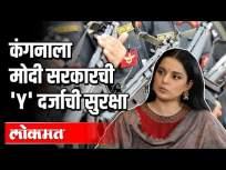 कंगनाला मोदी सरकारची 'Y' दर्जाची सुरक्षा - Marathi News | Kangana to Modi government's 'Y' grade security | Latest national Videos at Lokmat.com