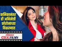 कनिकानंतर ही अभिनेत्री कोरोनाच्या विळख्यात - Marathi News | The actress is known for Corona after Conic | Latest entertainment Videos at Lokmat.com