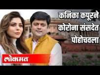 कनिका कपूरने कोरोना संसदेत पोहोचवला - Marathi News | Kanika Kapoor delivered Corona to Parliament | Latest national Videos at Lokmat.com