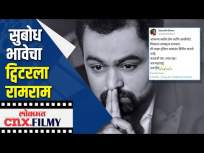 सोशल मीडियाचा कंटाळा आला | Subodh Bhave | Lokmat CNX Filmy - Marathi News | I got bored of social media Subodh Bhave | Lokmat CNX Filmy | Latest marathi-cinema Videos at Lokmat.com