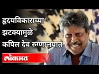 हृदयविकाराच्या झटक्यामुळे कपिल देव रुग्णालयात | Kapil Dev Heart Attack | Cricket | Sports News - Marathi News | Kapil Dev hospitalized due to heart attack | Kapil Dev Heart Attack | Cricket | Sports News | Latest cricket Videos at Lokmat.com