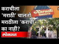 कराचीला मराठी चालते , मराठीला कराची का नाही? Marathi works in Karachi, why not Marathi in Karachi? - Marathi News | Marathi works in Karachi, why not Marathi in Karachi? Marathi works in Karachi, why not Marathi in Karachi? | Latest international Videos at Lokmat.com