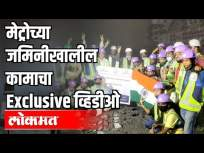मेट्रोच्या जमिनीखालील कामाचा Exclusive Video | Pune Metro Update | Pune News - Marathi News | Exclusive Video of Metro's Underground Work | Pune Metro Update | Pune News | Latest pune Videos at Lokmat.com