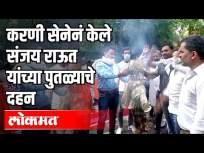 करणी सेनेनं केले संजय राऊत यांच्या पुतळ्याचे दहन - Marathi News | Karni Sena burns Sanjay Raut's statue | Latest politics Videos at Lokmat.com