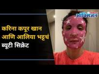 करिना आणि आलियाचं ब्यूटी सिक्रेट | Kareena Kapoor Khan And Alia Bhatt Beauty Secret - Marathi News | Beauty secret of Kareena and Alia | Kareena Kapoor Khan And Alia Bhatt Beauty Secret | Latest oxygen Videos at Lokmat.com