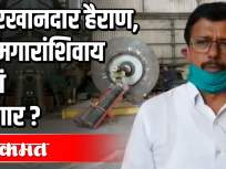 कारखानदार हैराण, कामगारांशिवाय कसं करणार होणार ? - Marathi News   Harassment of manufacturers, how will it be done without workers?   Latest maharashtra Videos at Lokmat.com