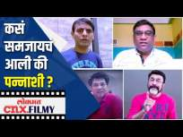 कसं समजायचं आली की पन्नाशी ? Marathi Stars Video | Lokmat CNX Filmy - Marathi News | How to understand fifty? Marathi Stars Video | Lokmat CNX Filmy | Latest marathi-cinema Videos at Lokmat.com