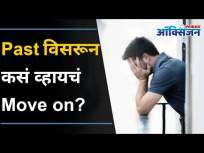 Past विसरून Move On करायचंय या Formula मुळे होईल लाईफ Easy | Lokmat Oxygen - Marathi News | This formula will make your life easier Lokmat Oxygen | Latest oxygen Videos at Lokmat.com