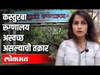 कस्तुरबा हॉस्पिटल अस्वच्छ असल्याची तक्रार - Marathi News | Kasturba hospital reported as unclean | Latest national Videos at Lokmat.com