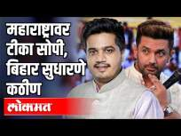 महाराष्ट्रावर टीका सोपी, बिहार सुधारणे कठीण | NCP Rohit Pawar on Chirag Paswan - Marathi News | Criticism of Maharashtra is easy, Bihar is difficult to improve NCP Rohit Pawar on Chirag Paswan | Latest politics Videos at Lokmat.com