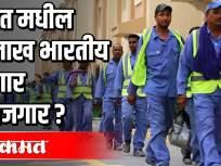 परदेशी कामगारांसाठी कुवैत सरकारचा नवीन मसूदा - Marathi News | Kuwaiti government's new draft for foreign workers | Latest maharashtra Videos at Lokmat.com