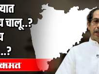 राज्यात काय चालू..? काय बंद...? - Marathi News | What is going on in the state ..? What's up ...? | Latest maharashtra Videos at Lokmat.com