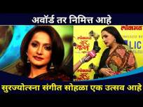 सूरज्योत्सना संगीत सोहळा एक उत्सव आहे | Durga Jasraj | Lokmat SurJyotsna National Music Awards 2021 - Marathi News | Surajyotsana Sangeet Sohala is a festival Durga Jasraj | Lokmat SurJyotsna National Music Awards 2021 | Latest entertainment Videos at Lokmat.com