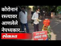 कोरोनाने रस्त्यावर आणलेले नेपथ्यकार! Inspiring Story From Pune | Maharashtra News - Marathi News | The comedian brought to the streets by Corona! Inspiring Story From Pune | Maharashtra News | Latest maharashtra Videos at Lokmat.com