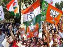 Maharashtra Election 2019: निकालाची अपेक्षा, अंदाज आणि कुजबुज