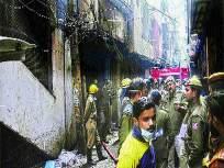 दिल्लीमधील भीषण आगीत ४३ जणांचा मृत्यू, १४ जखमी