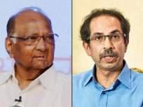 Maharashtra Government : कौन बनेगा सीएम?... उद्धव ठाकरेंनी सुचवलेली दोनही नावं शरद पवारांना अमान्य?