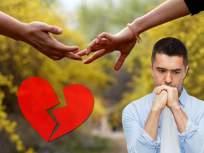 लग्न झाल्यानंतर 'या' चुका कराल, तर पार्टनर कधी सोडून जाईल कळणार सुद्धा नाही!