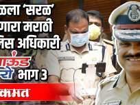 केरळला 'सरळ' करणारा मराठी पोलिस अधिकारी - Marathi News | Marathi police officer making Kerala 'straight' | Latest national Videos at Lokmat.com