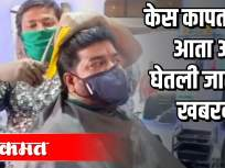 केस कापताना आता अशी घेतली जातीये खबरदारी - Marathi News | Here are some precautions to take when cutting hair | Latest maharashtra Videos at Lokmat.com
