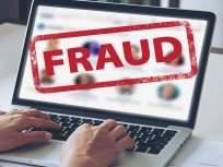 बनावट संकेतस्थळ रॅकेट उघड; सहा जणांना अटक - Marathi News | Fake website racket exposed; Six arrested | Latest crime News at Lokmat.com