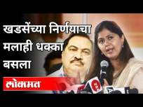 एकनाथ खडसेंच्या निर्णयाचा मलाही धक्का बसला | Pankaja Munde on Eknath Khadse - Marathi News | I was also shocked by Eknath Khadse's decision Pankaja Munde on Eknath Khadse | Latest politics Videos at Lokmat.com