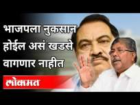 भाजपला नुकसान होईल असं खडसे वागणार नाहीत | Chandrakant Patil On Eknath Khadse - Marathi News | Khadse will not act in a way that will harm BJP Chandrakant Patil On Eknath Khadse | Latest politics Videos at Lokmat.com