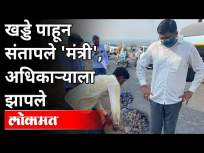 राज्यमंत्री प्राजक्त तनपुरे यांनी अधिका-यांना का झापलं? Prajakt Tanpure On Road Staff | Ahmednagar - Marathi News | Why did Minister of State Prajakta Tanpure slap the officials? Prajakt Tanpure On Road Staff | Ahmednagar | Latest maharashtra Videos at Lokmat.com