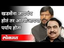 खडसेंना जायचंच होतं तर RPIचा पर्याय होता | Ramdas Athawale On Eknath Khadse | Maharashtra News - Marathi News | Khadse had to go, but RPI was an option Ramdas Athawale On Eknath Khadse | Maharashtra News | Latest pune Videos at Lokmat.com