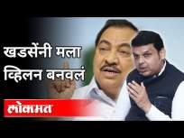खडसेंवर वेळ आल्यावर नक्की बोलेन   Devendra Fadanvis On Eknath Khadse   Maharashtra News - Marathi News   I will definitely speak to Khadse when the time comes Devendra Fadanvis On Eknath Khadse   Maharashtra News   Latest politics Videos at Lokmat.com