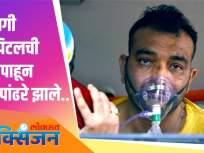 खाजगी हॉस्पिटलची बिलं पाहून डोळे पांढरे झाले! - Marathi News | Eyes turned white at the sight of private hospital bills! | Latest maharashtra Videos at Lokmat.com